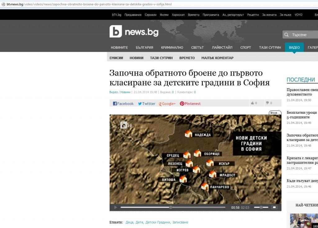 Снимката е връзка към видеото на сайтът на bTV новините.